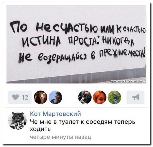 СМЕШНЫЕ КОММЕНТАРИИ ИЗ СОЦИАЛЬНЫХ СЕТЕЙ за 07.12.15