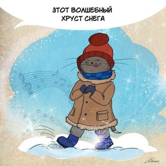 Смешная картинка зима пришла