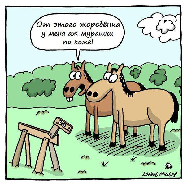 Забавные комиксы № 341