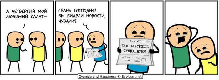 Забавные комиксы № 342