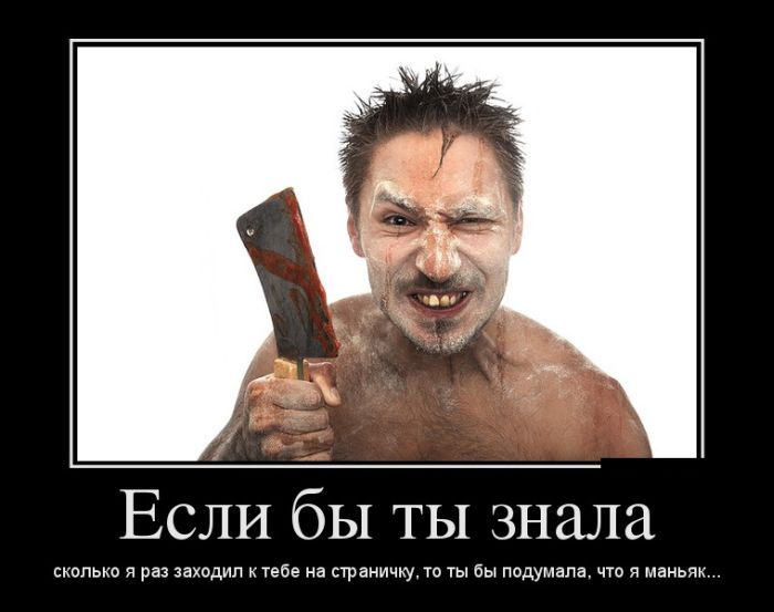 [Изображение: 1450653123_demotivatory_30.jpg]