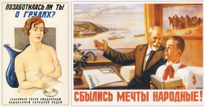 Агитационные советские плакаты