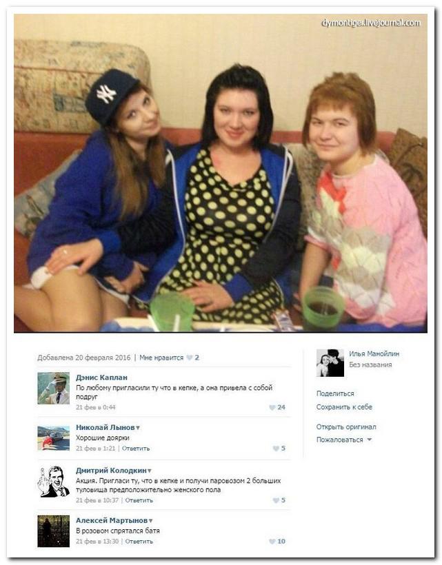 Смешные комментарии из социальных сетей и картинки, прикол
