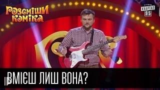 Парень с гитарой - Рассмеши комика