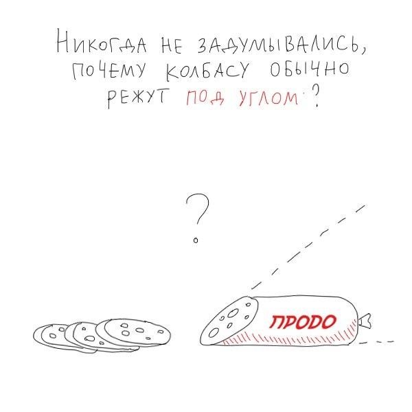 Почему колбасу принято резать под углом