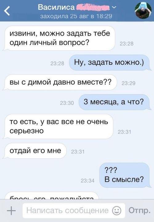 Странная СМС-переписка