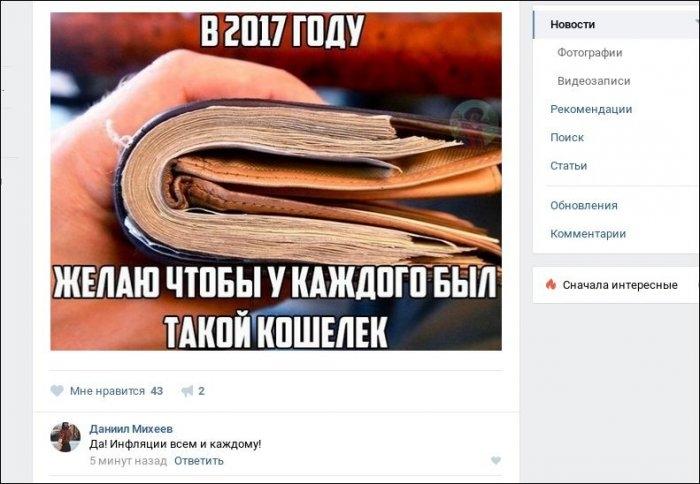 Скриншоты из социальных сетей