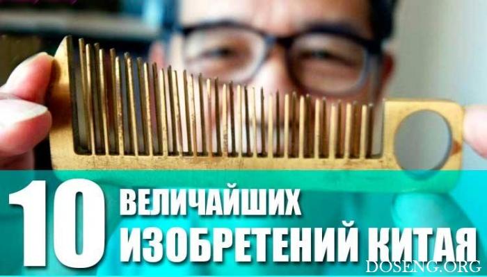 ТОП-10 величайших изобретений Китая
