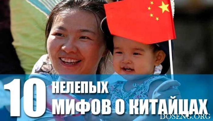 ТОП-10 нелепых мифов о китайцах