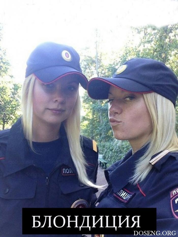 Смешные картинки про службу в полиции, про любовь