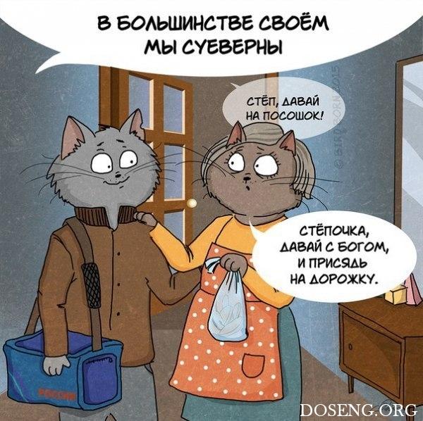 Комиксы о русской душе