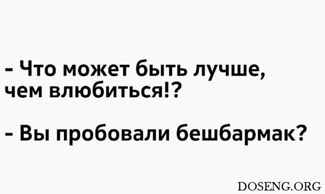Казахский юмор