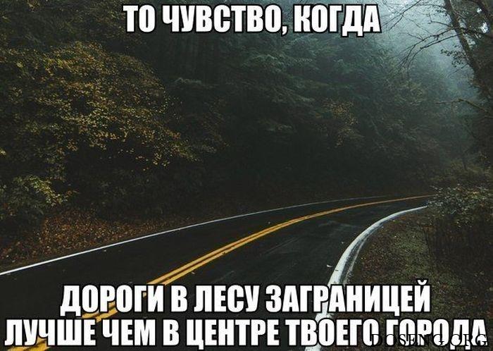 Картинки с надписями дорога, картинки косплей