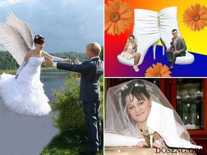Результаты стараний свадебных фотографов с богатой фантазией