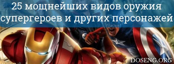 Подборка оружия супергероев - щит Капитана Америки, когти Росомахи, молот Т ...
