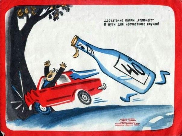 Советские плакаты для автомобилистов