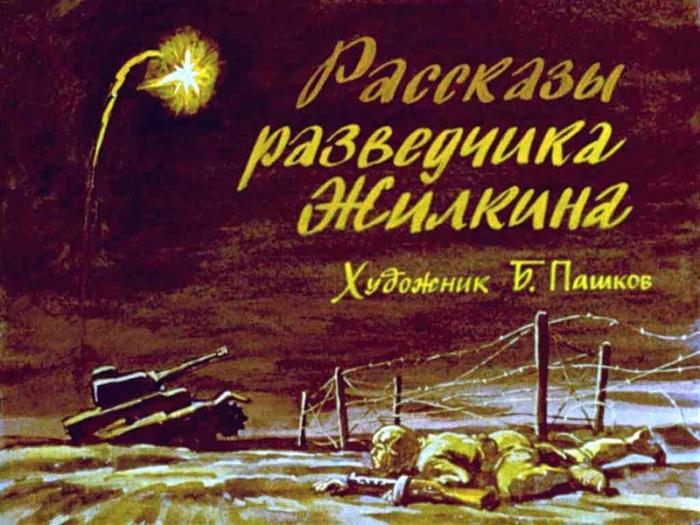 Диафильм. Рассказы разведчика Жилкина