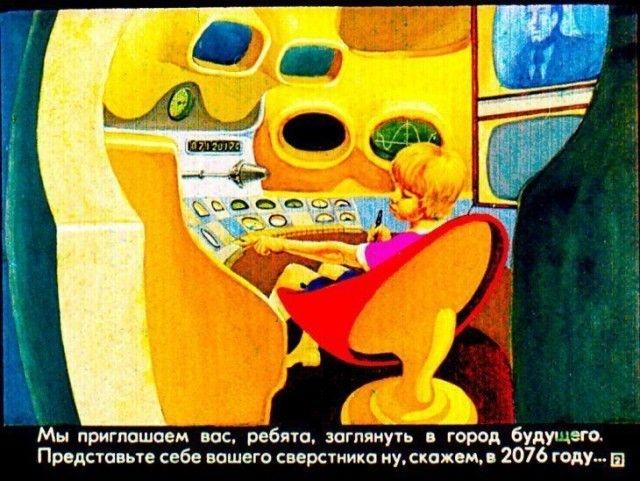Детский диафильм «Прогулка в город будущего», 1976 год