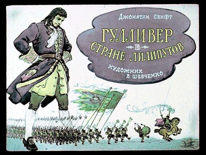 Диафильм Гулливер в стране лиллипутов
