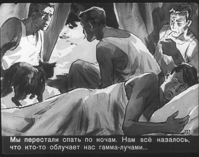 """""""Диверсант с Юпитера"""": советский диафильм 1960 года"""