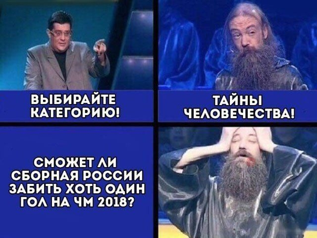 Шутки на тему ЧМ-2018 в России