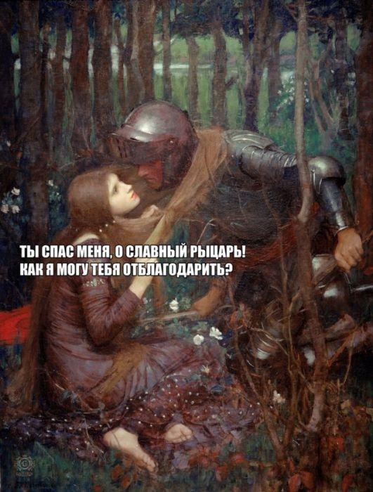Грустная история одного рыцаря