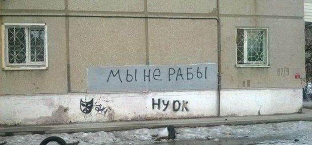 Философские высказывания с улиц наших городов