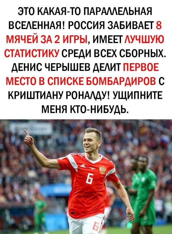 Реакция пользователей сети на матч Россия - Египет (3:1)