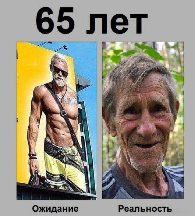 Юмор и шутки о повышении пенсионного возраста