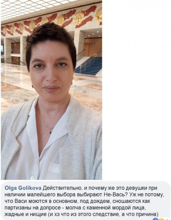 Любвеобильные россиянки и их защитницы в сети