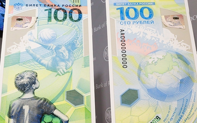 Банк России предсказал события Чемпионата мира