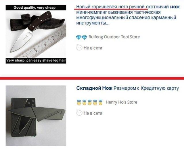 Глупые названия и описания товаров на AliExpress