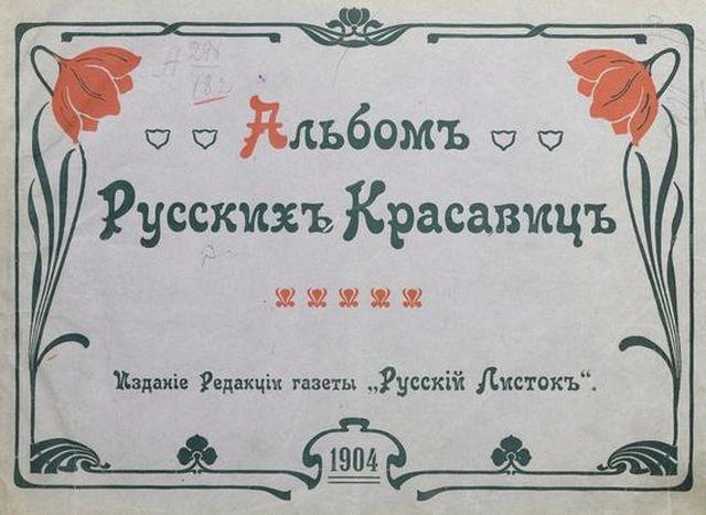 Альбом русских красавиц 1904 года
