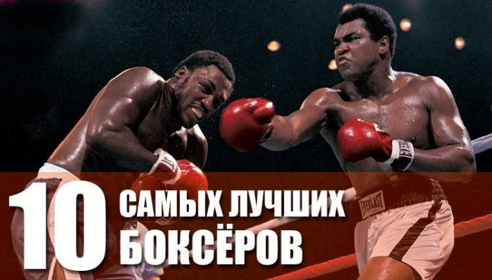 ТОП-10 лучших профессиональных боксеров всех времен