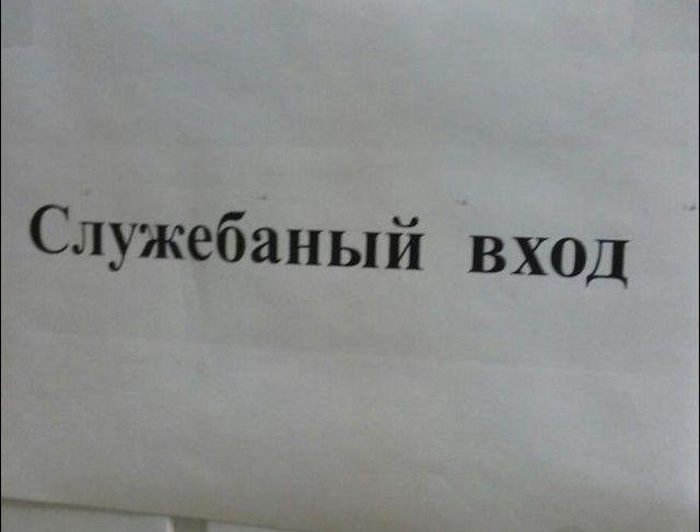 Забавные объявления и надписи