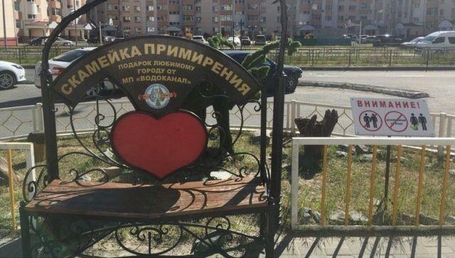"""""""Скамейка примирения"""" от Водоканала"""