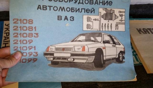 Капсула времени: практически новый ВАЗ-2109 1990 года выпуска
