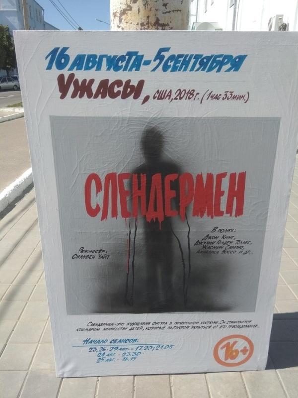 Афиши к фильмам в Камышине