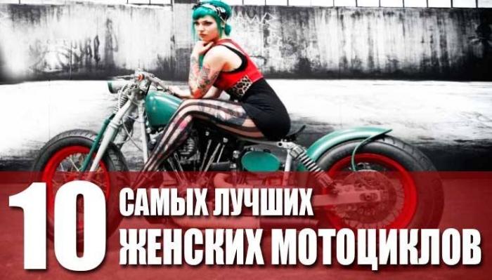 10 лучших мотоциклов для женщин
