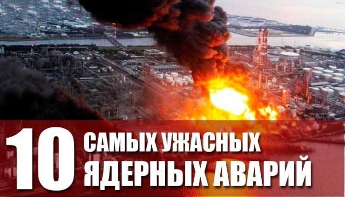 10 самых ужасных ядерных аварий и катастроф за всю историю