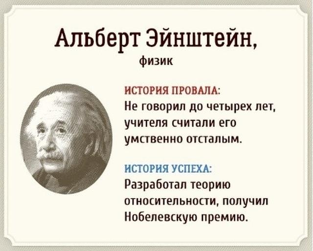 """""""Неудачники"""", которые доказали свою гениальность"""