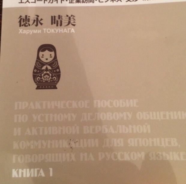 Учебник для японцев, которые хотят улучшить навыки общения с русскими