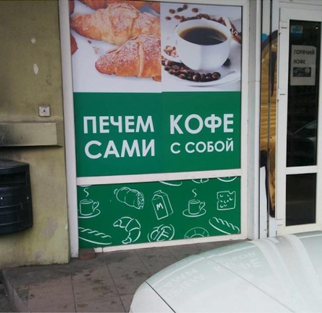 Рекламные надписи и объявления, которые сложно понять с первого раза