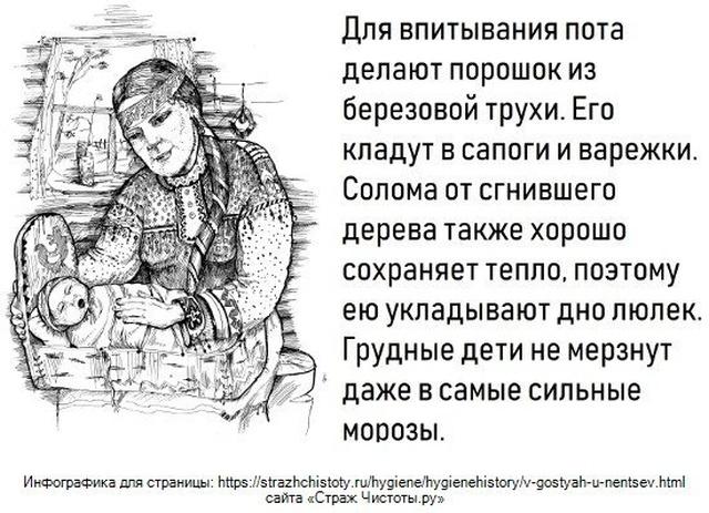 Как ненцы поддерживают гигиену на Русском Севере