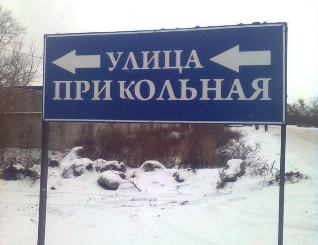 Креативные и забавные названия российских улиц