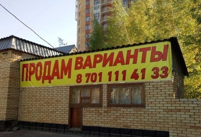 Креативные объявления и забавная реклама в провинциальных городах