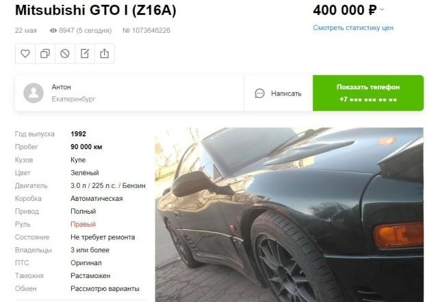 Необычное объявление о продаже спортивного авто