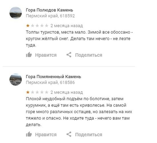 Придирчивый турист оставляет свои отзывы