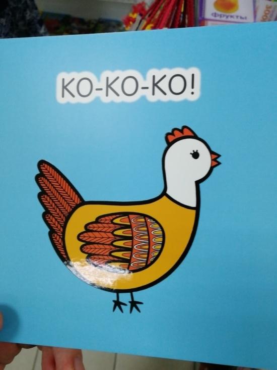 Книжка для детей со звуками, которые издают животные