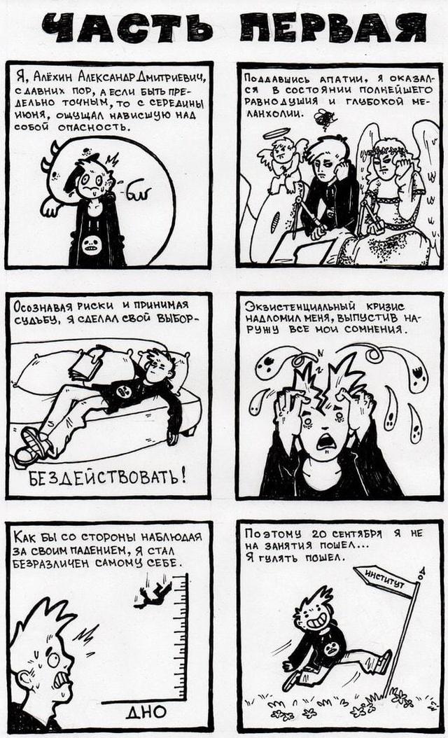Комикс-объяснительная от студента из Тюмени